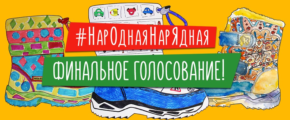 Финал конкурса #НароднаяНарядная!