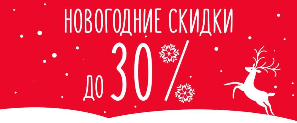 Новогодние скидки 30%