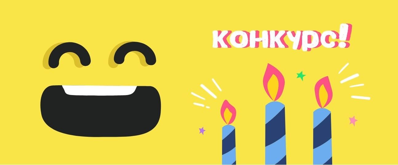 Конкурс на лучшее поздравление KAKADU!