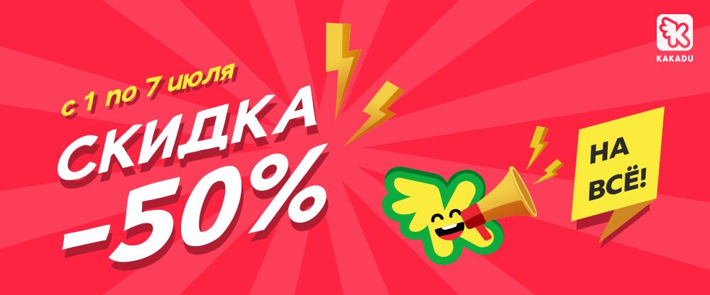 ЖАРКАЯ ПОРА — ЖАРКИЕ СКИДКИ!