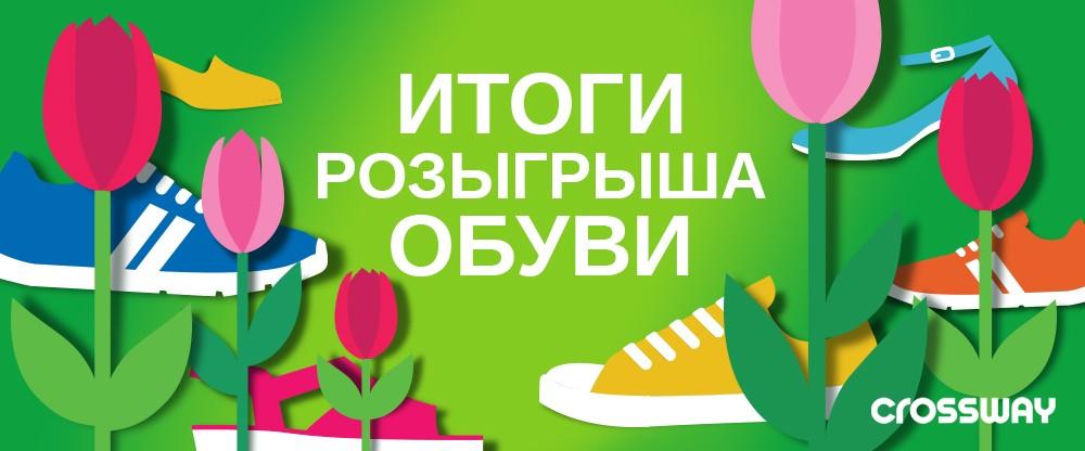 Покупайте обувь KAKADU! Получайте подарки!